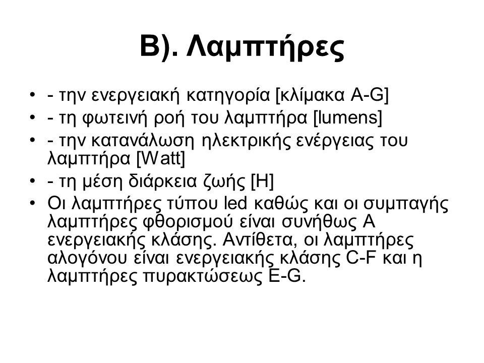 Β). Λαμπτήρες - την ενεργειακή κατηγορία [κλίμακα A-G]